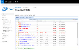 SharePoint サイト内に配置可能